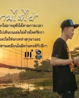 MVเพลง สะพานไม้ไผ่ PMC ( ปู่จ๋าน ลองไมค์)