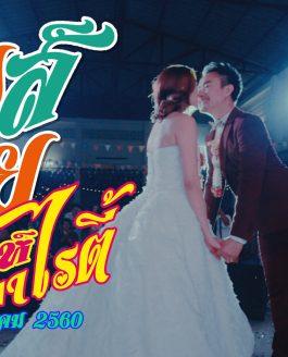 เจมส์ กะ เนย –  Wedding Highlight 07.01.2560