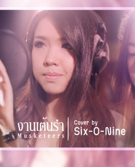 MV Cover Musketeers – งานเต้นรำ (Six-O-Nine Records)