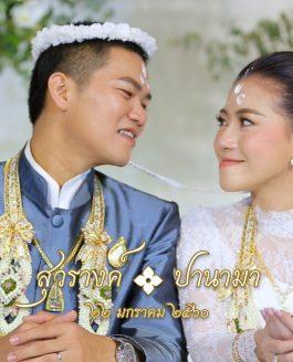 สุวรางค์ & ปานามา –  Wedding Highlight  ๒๒ มกราคม ๒๕๖๐
