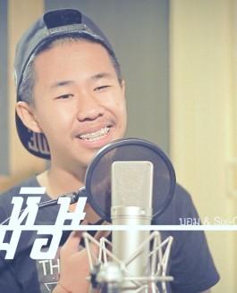 MV Cover ก้อนหินละเมอ – บอม & Sixonine