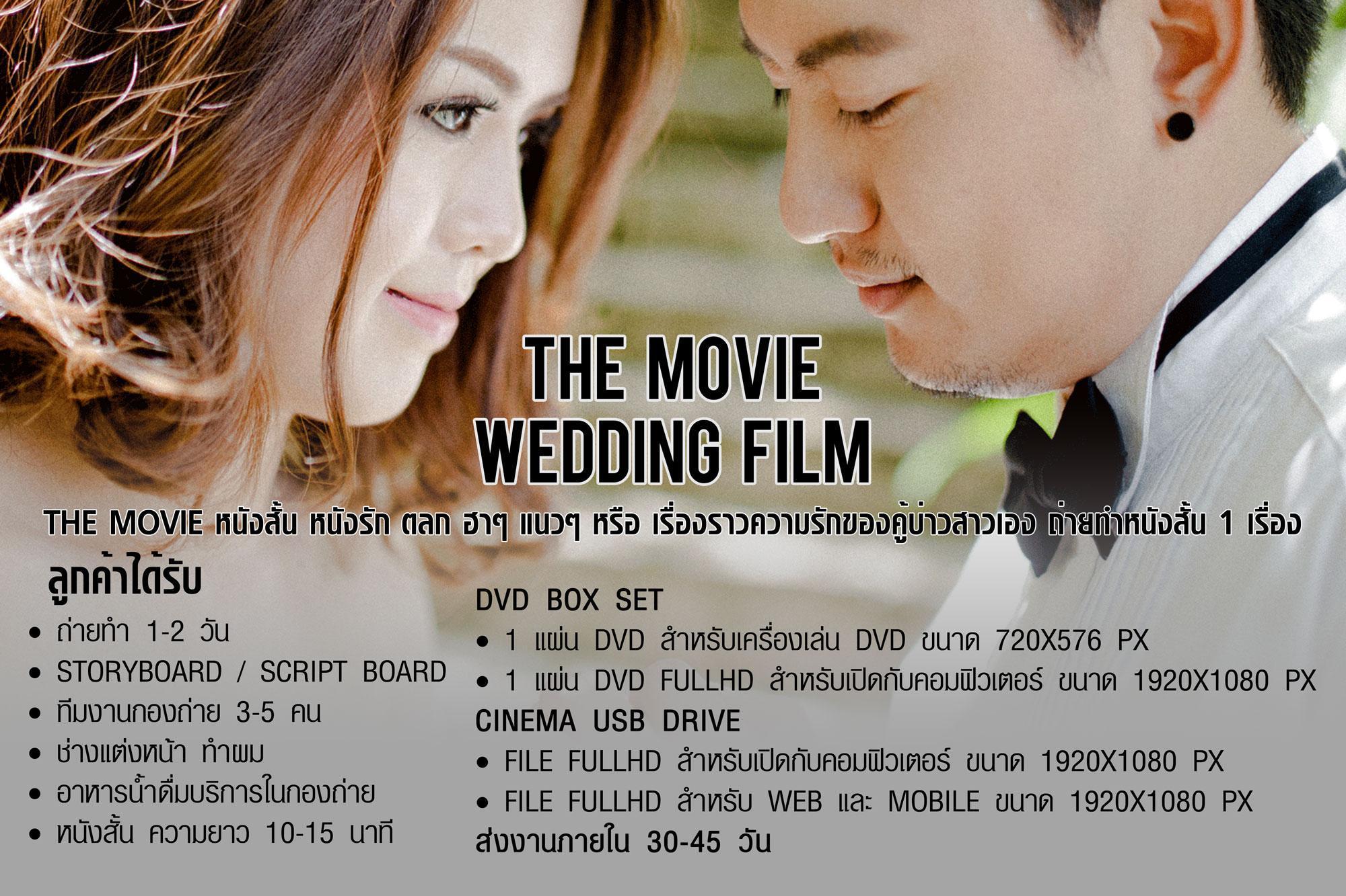 The-Movie-Wedding-Film