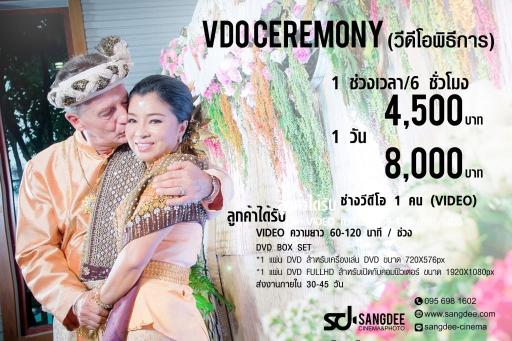 vdo-ceremony