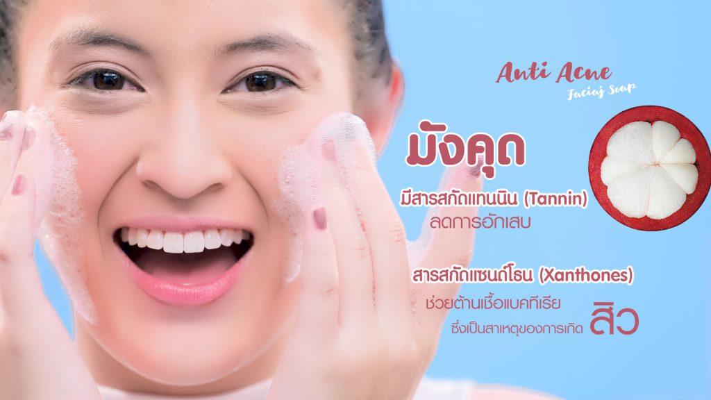 โฆษณา สบูล้างหน้า Mangosteen Soap แบรนด์ ASSEZ - ความยาว 30 วินาที [SANGDEE]