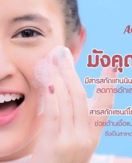โฆษณา สบูล้างหน้า Mangosteen Soap แบรนด์ ASSEZ – ความยาว 30 วินาที [SANGDEE]