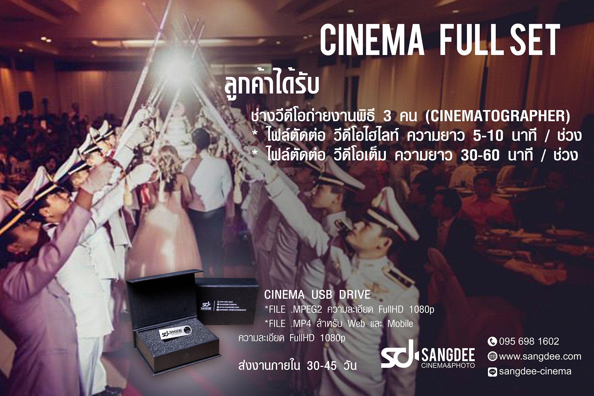 Cinema Full Set
